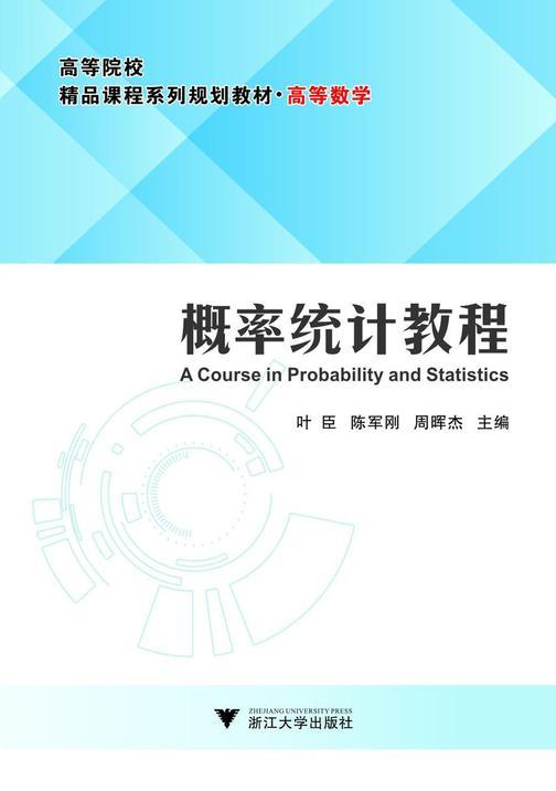 概率统计教程(仅适用PC阅读)