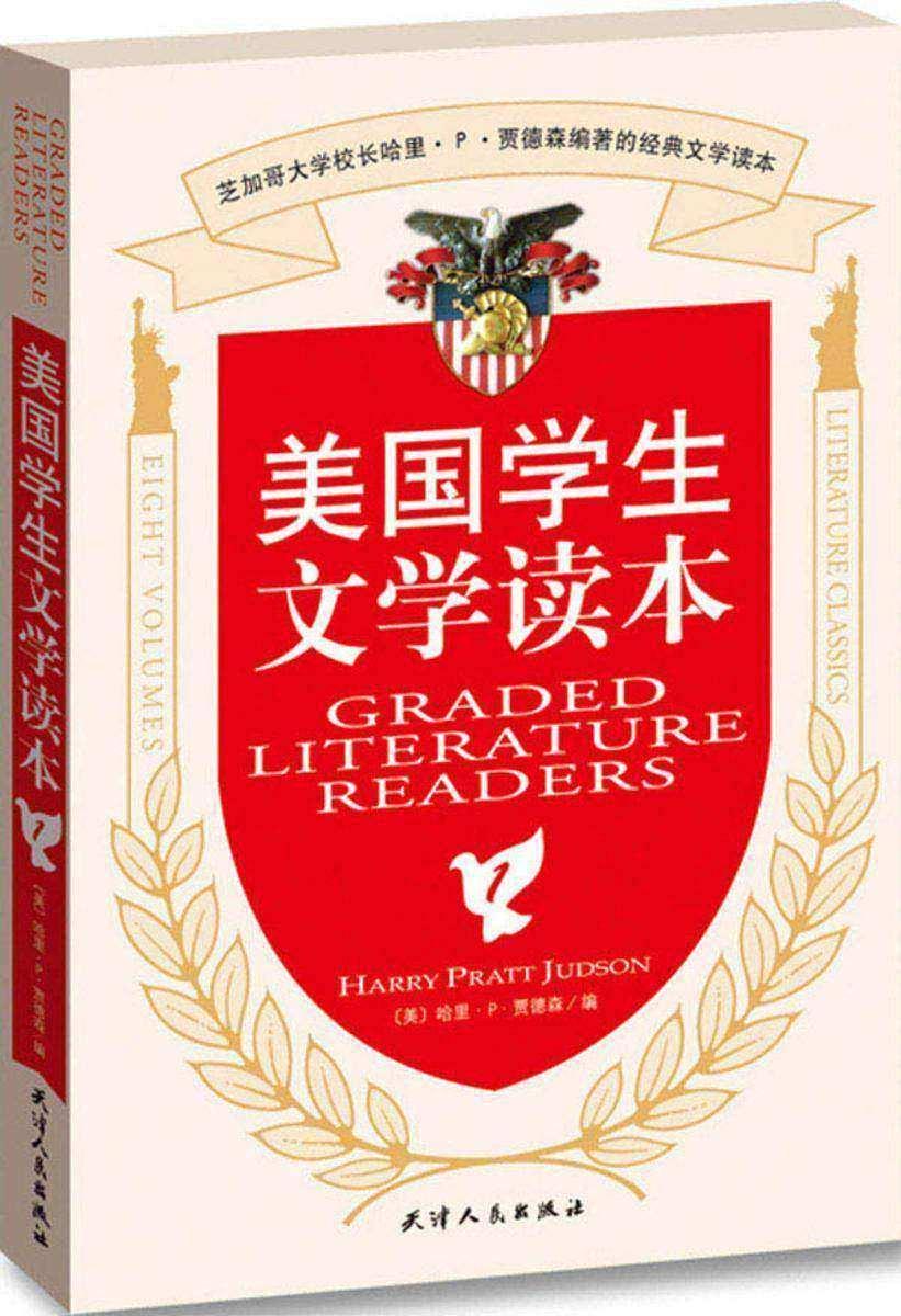 美国学生文学读本(第1册)