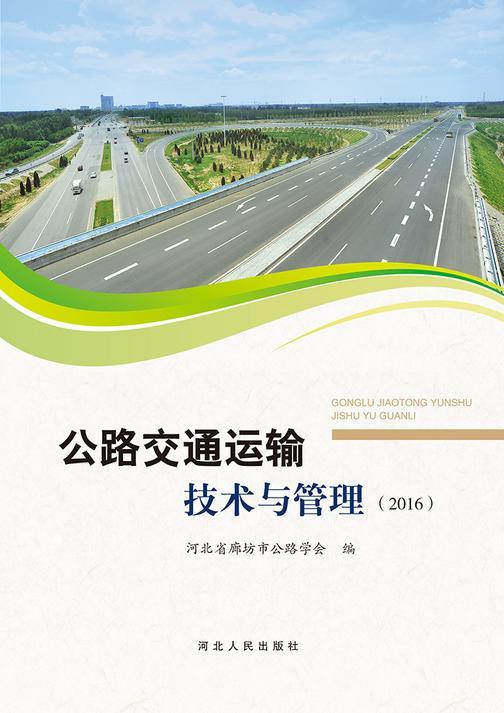 公路交通运输技术与管理(2016)