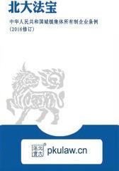 中华人民共和国城镇集体所有制企业条例(2016修订)
