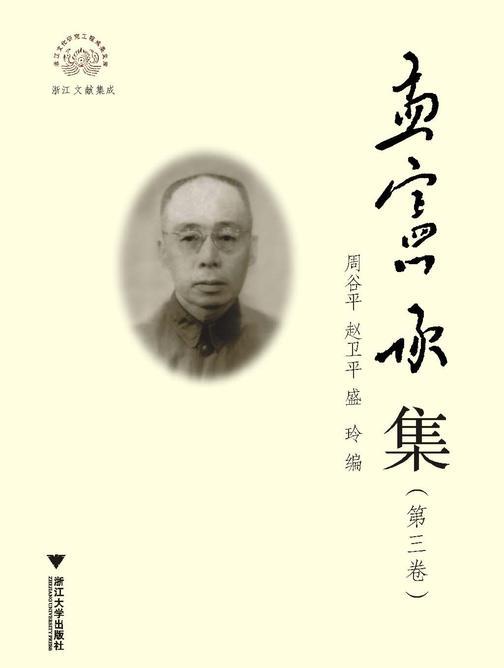 孟宪承集(仅适用PC阅读)