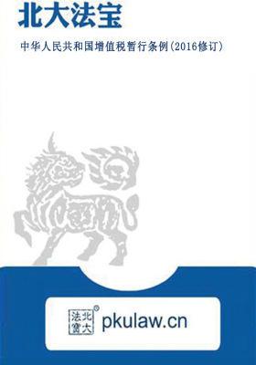 中华人民共和国增值税暂行条例(2016修订)