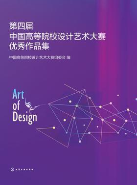 第四届中国高等院校设计艺术大赛优秀作品集