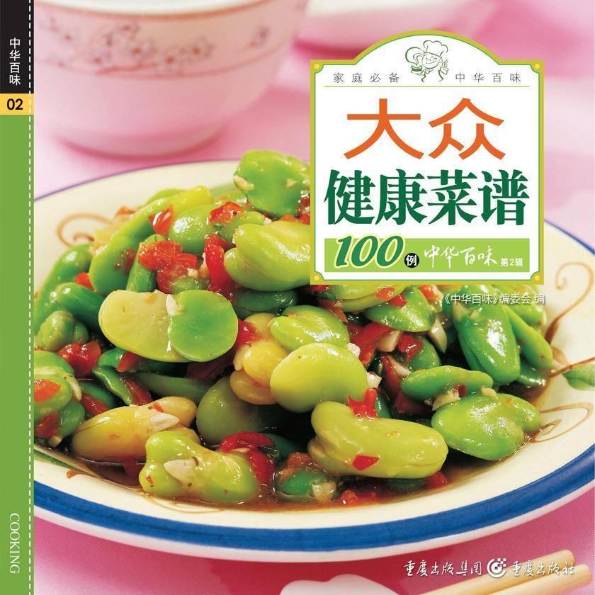 大众健康菜谱100例