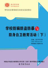 [3D电子书]圣才学习网·学校安全管理规范与安全活动策划:学校防骗防盗防暴与防身自卫教育活动(下)(仅适用PC阅读)