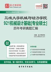 三峡大学机械与动力学院921机械设计基础[专业硕士]历年考研真题汇编