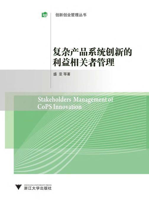 复杂产品系统创新的利益相关者管理(仅适用PC阅读)