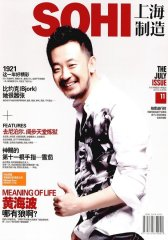 上海制造 月刊 2011年07期(电子杂志)(仅适用PC阅读)