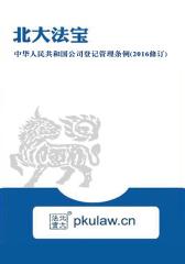 中华人民共和国公司登记管理条例(2016修订)