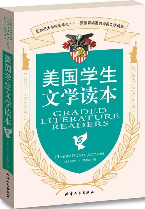 美国学生文学读本(第5册)