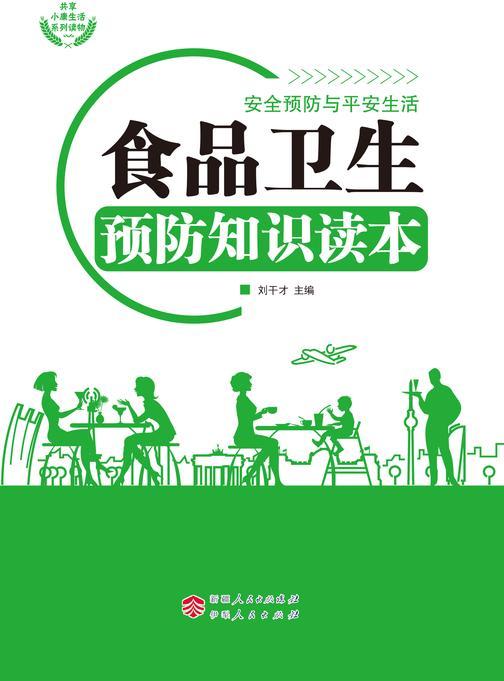 食品卫生预防知识读本