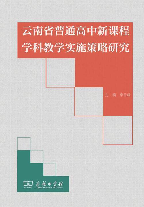 云南省普通高中新课程学科教学实施策略研究
