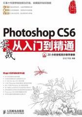 Photoshop CS6实战从入门到精通
