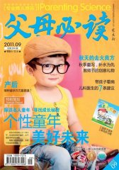 父母必读 月刊 2011年09期(电子杂志)(仅适用PC阅读)