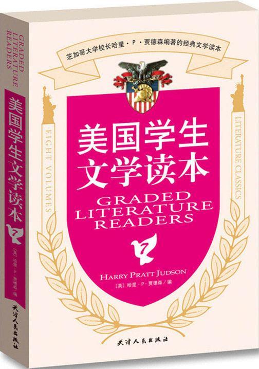 美国学生文学读本(第7册)