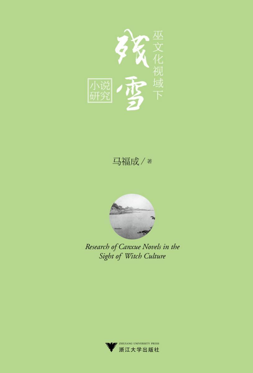 巫文化视域下残雪小说研究
