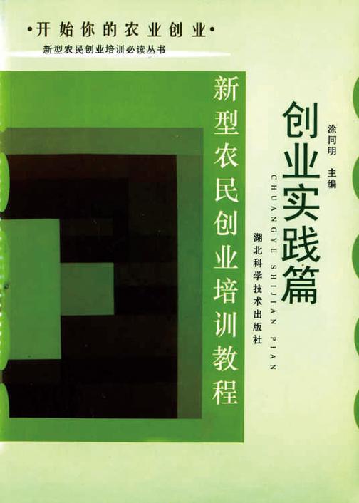 新型农民创业培训教程·创业实践篇(新型农民创业培训必读丛书)