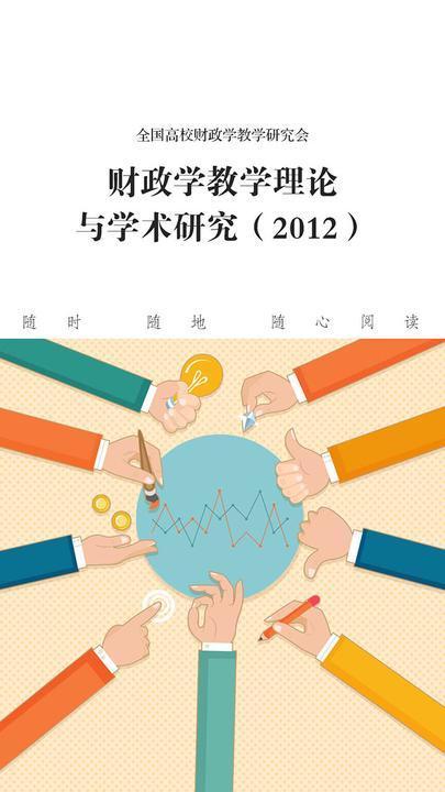 财政学教学理论与学术研究(2012)