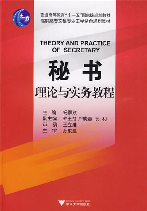 秘书理论与实务教程(仅适用PC阅读)