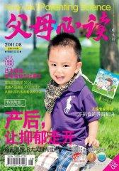 父母必读 月刊 2011年08期(电子杂志)(仅适用PC阅读)