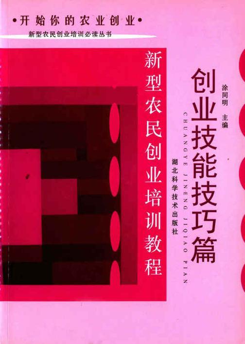 新型农民创业培训教程·创业技能技巧篇(新型农民创业培训必读丛书)
