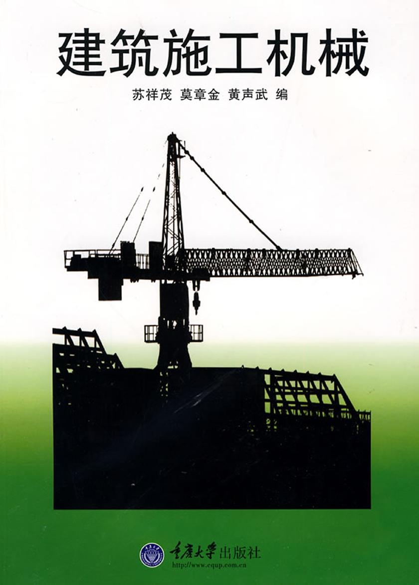 建筑施工机械(第2版)