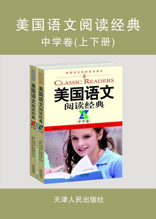 美国语文阅读经典·中学卷(上下册)
