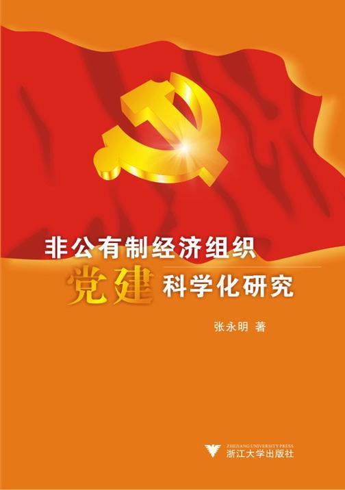 非公有制经济组织党建科学化研究
