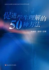 促进学生理解的50种方法(培养学生理解力的课堂教学实践与研究丛书)