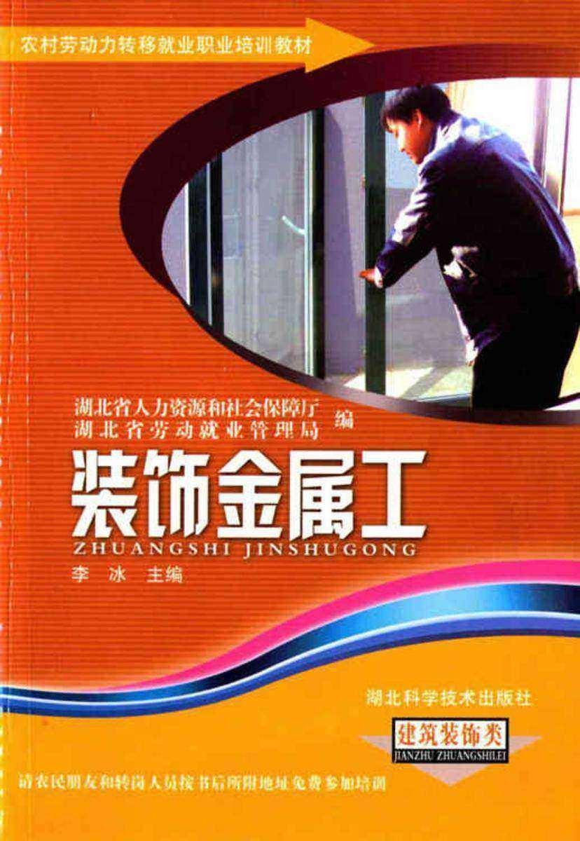 装饰金属工(农村劳动力转移就业职业培训教材丛书)