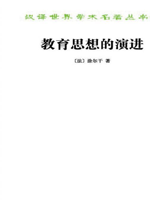 教育思想的演进(汉译名著本15)