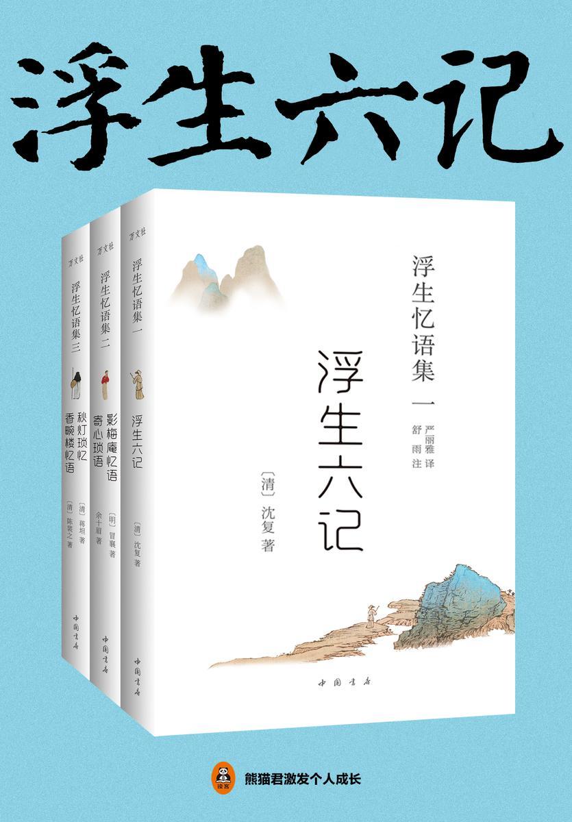 浮生忆语集(全三册)