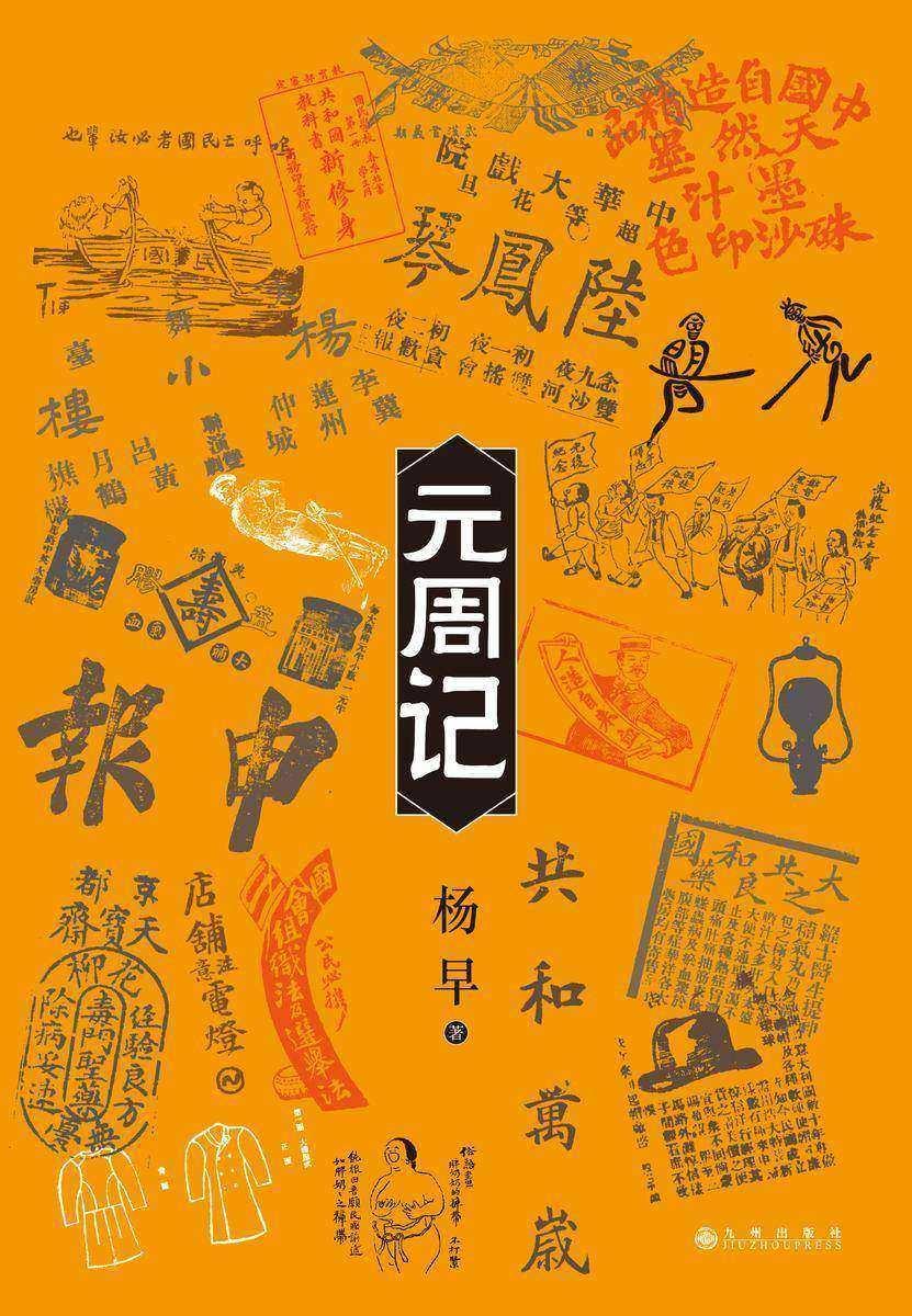 元周记(梦回1912,做一个见证历史的记者,直抵新闻现场,呈现历史被忽视的面相!)
