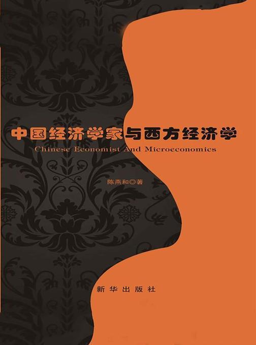 中国经济学家与西方经济学
