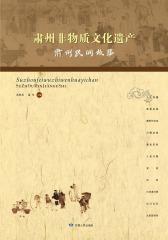 肃州非物质文化遗产:西部民间传奇故事