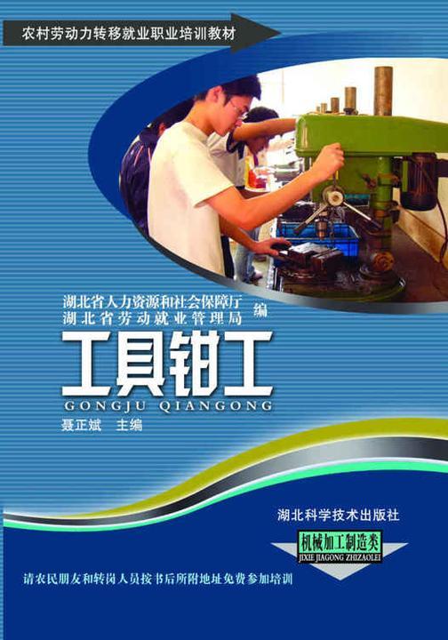 工具钳工(农村劳动力转移就业职业培训教材丛书)