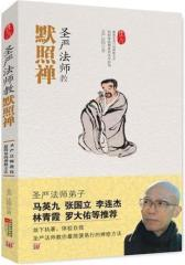 圣严法师教默照禅(试读本)