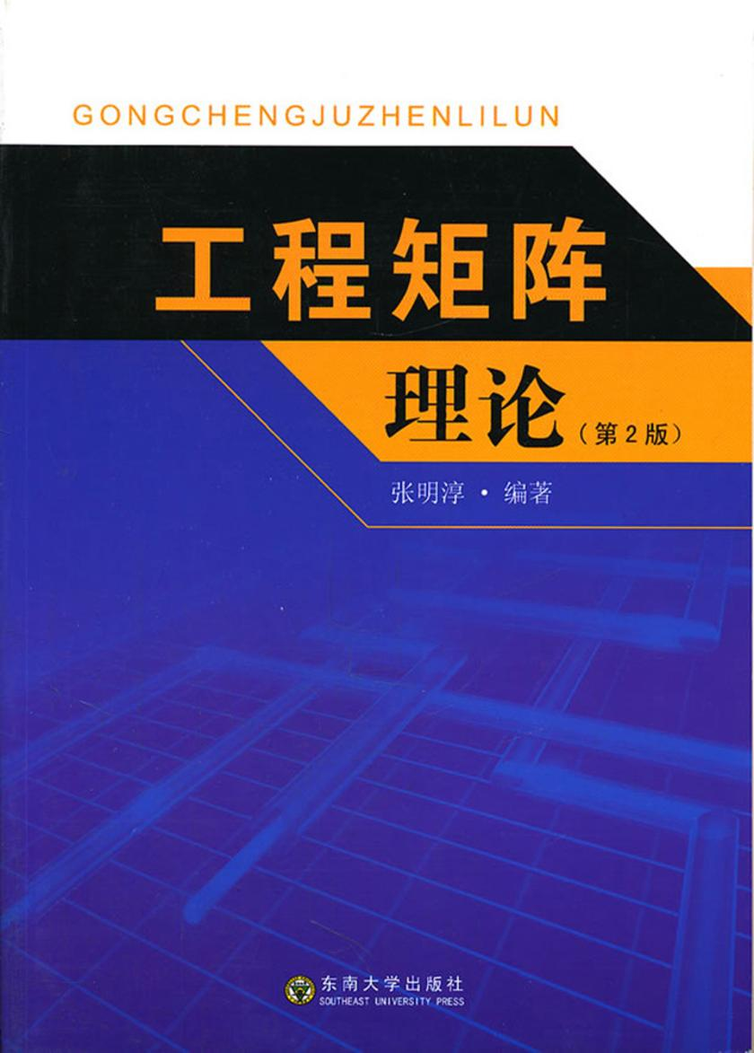 工程矩阵理论(第2版)(仅适用PC阅读)