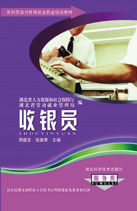 收银员(农村劳动力转移就业职业培训教材丛书)
