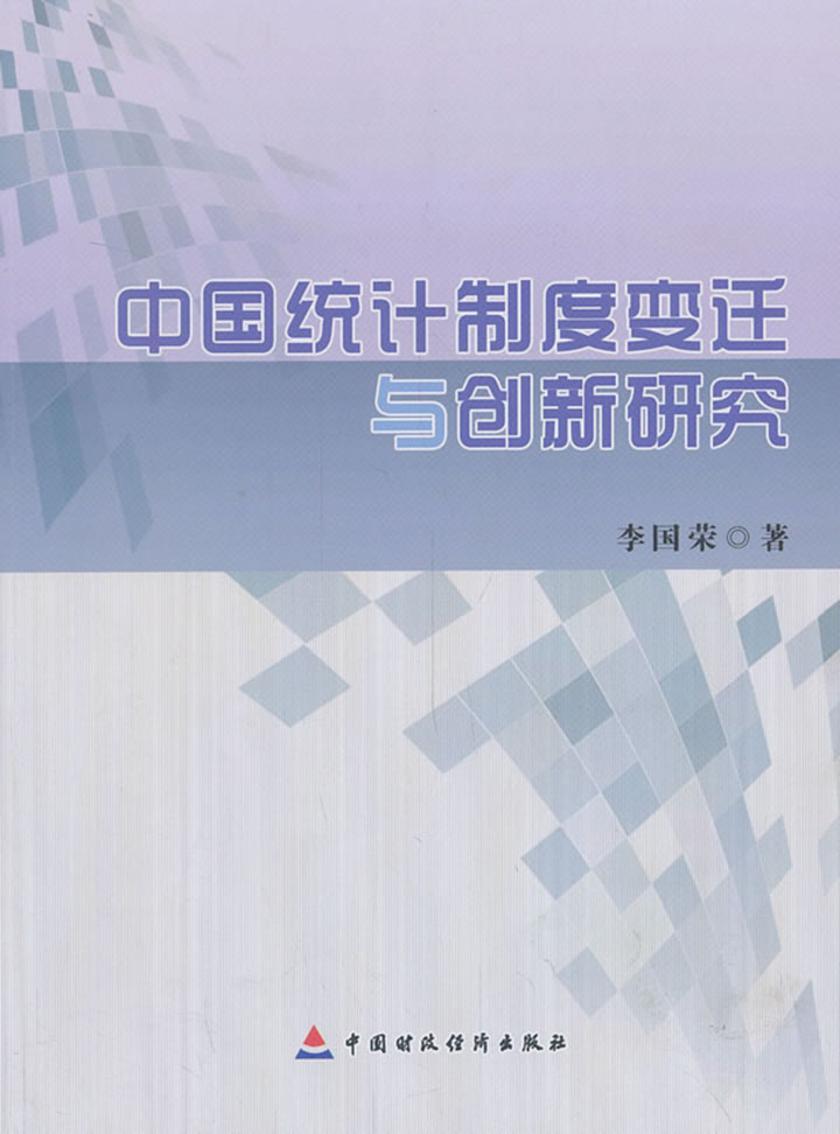 中国统计制度变迁与创新研究