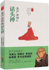 圣严法师教话头禅(试读本)