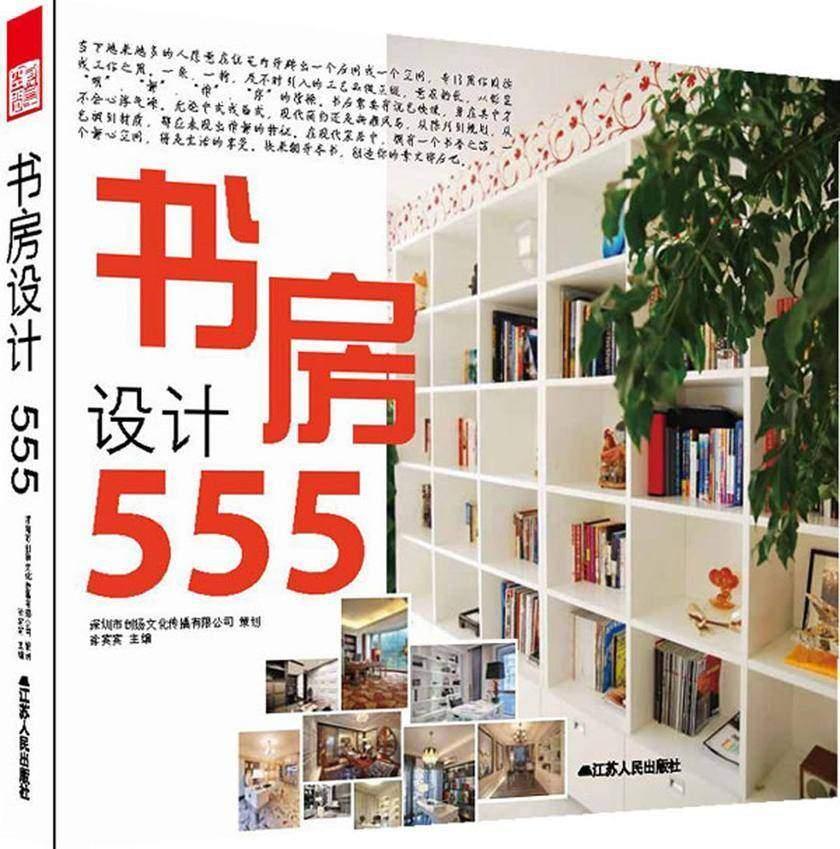 书房设计555