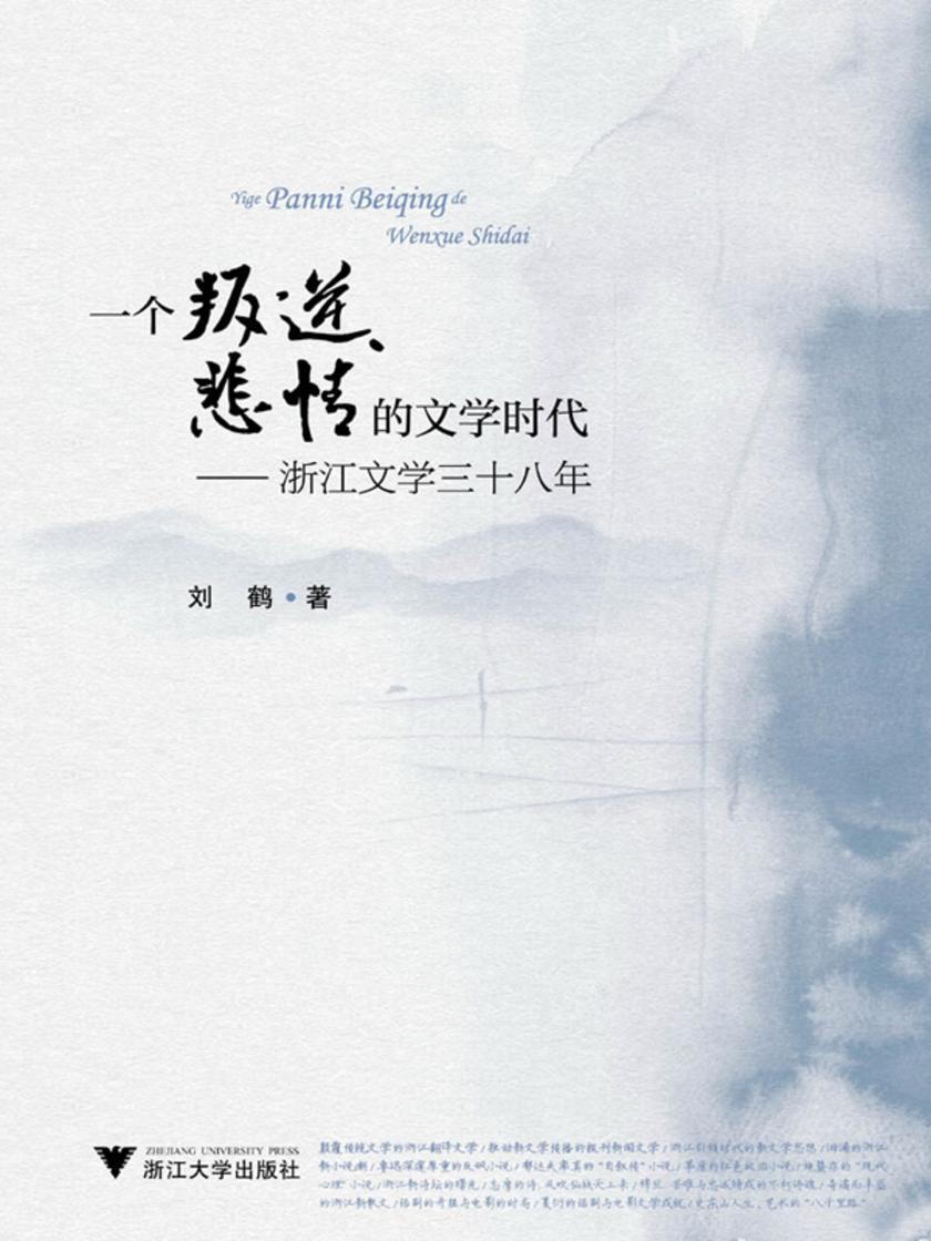 一个叛逆、悲情的文学时代——浙江文学三十八年(仅适用PC阅读)