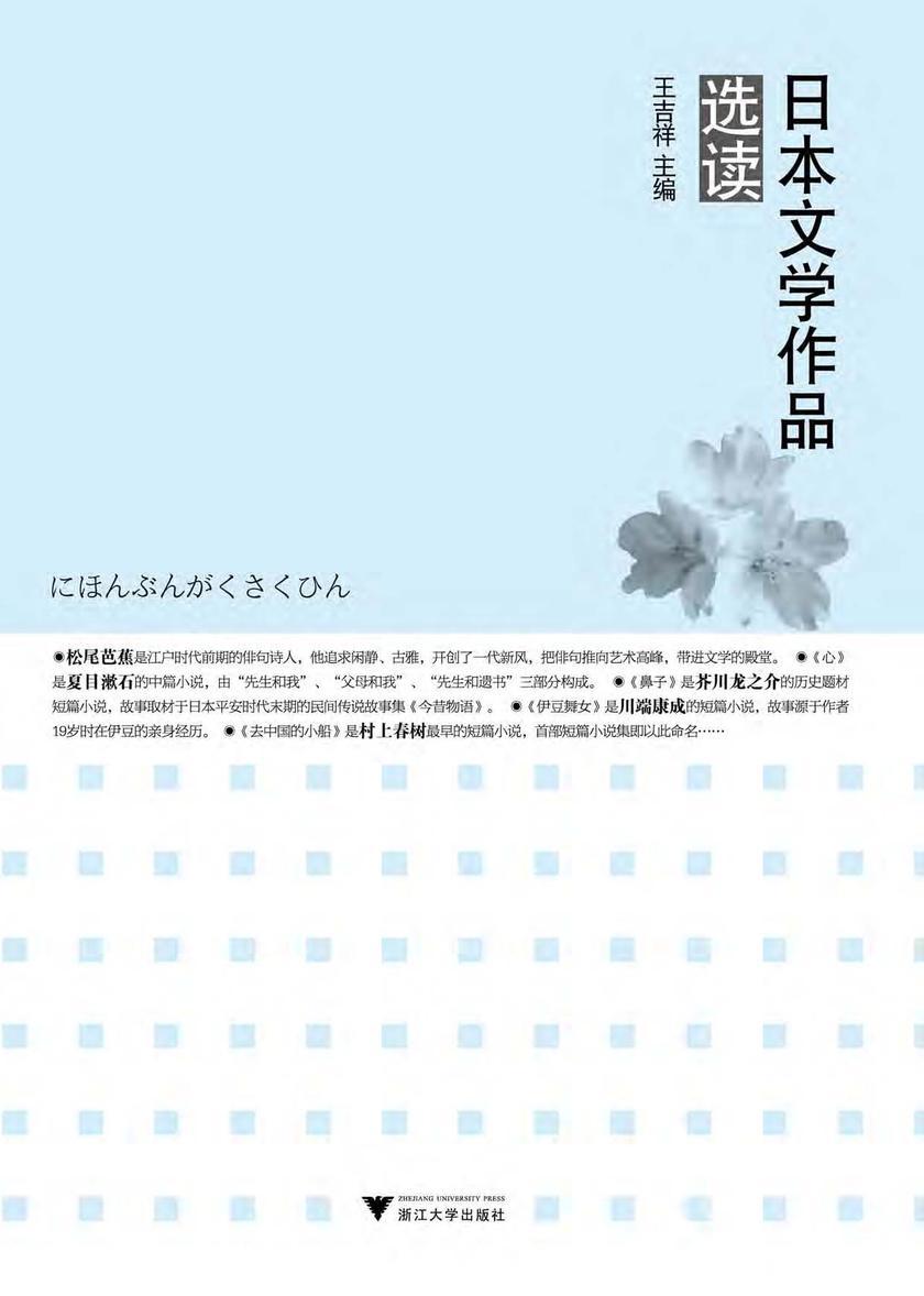 日本文学作品选读(仅适用PC阅读)