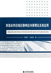 制造业供应链应急响应决策理论及其应用(仅适用PC阅读)