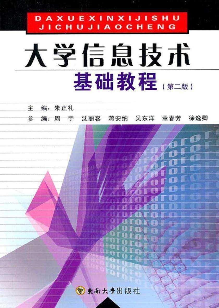 大学信息技术基础教程(第二版)
