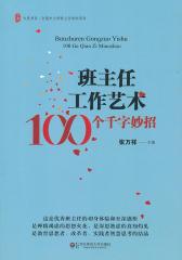 班主任工作艺术——100个千字妙招(大夏书系)