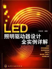 LED照明驱动器设计全实例详解