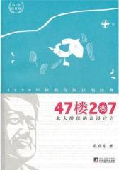 《47楼207》第五次修订版(试读本)