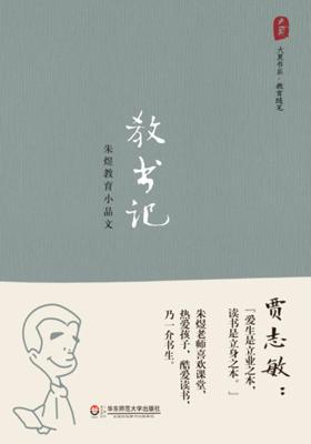 教书记(大夏书系)